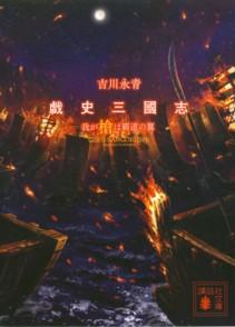2戯史三国志カバー.jpg